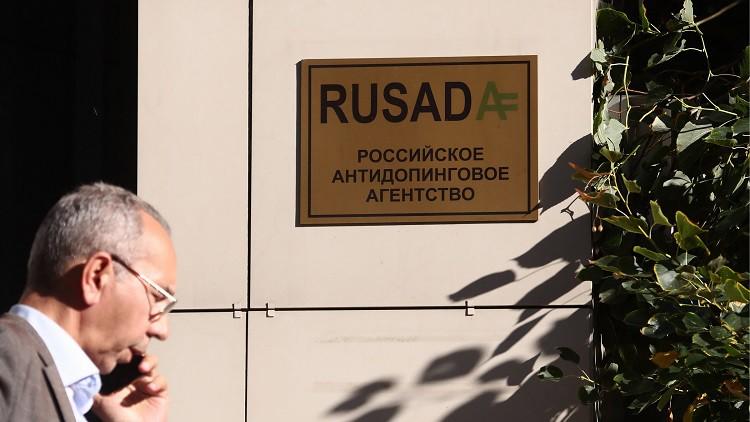 NADO paziņojums: 16 valstis aicina WADA nekavējoties rīkoties RUSADA lietā