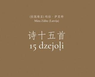 """Klajā nākusi bilingvāla Māras Zālītes dzejas izlase """"15 dzejoļi"""" latviešu un ķīniešu valodā"""
